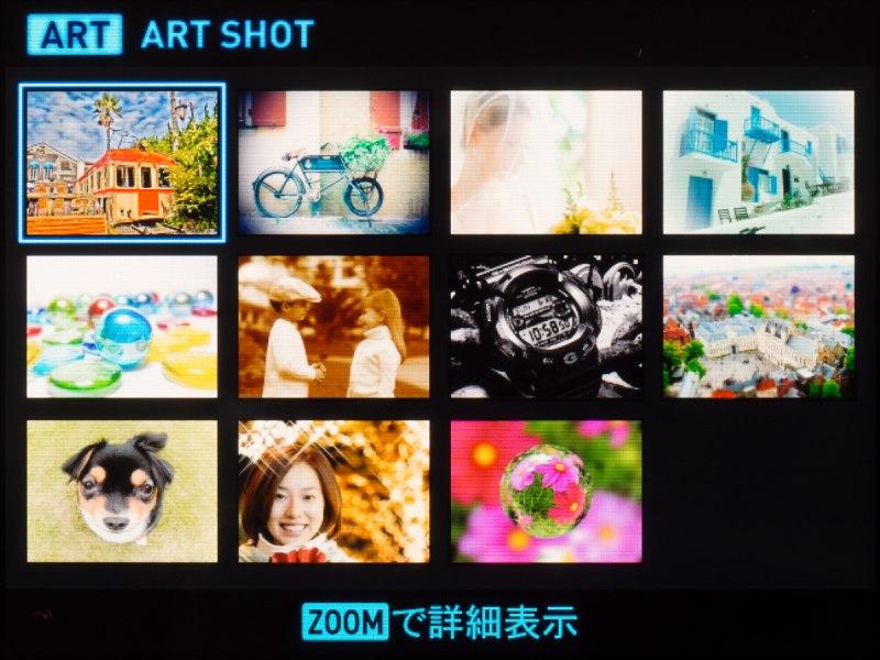 アート系作風機能の「アートショット」の選択画面。右下に、新モードの「宙玉(そらたま)」がある。
