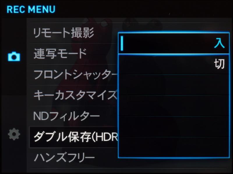 オンにすると、「HDRアート」モードで撮ったときだけだが、エフェクトを適用した画像と、通常の画像の両方が保存できる。ほかの「アートショット」でも可能にして欲しかった。