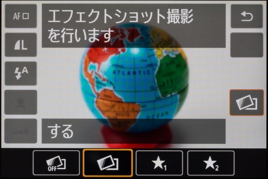 十字キー中央の「Q/SET」ボタンを押して「クイック設定」から「エフェクトショット」を選ぶ。