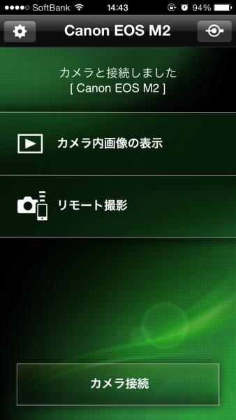 iOS版の「EOS Remote」の画面。「カメラ内画像の表示」と「リモート撮影」が行なえる。