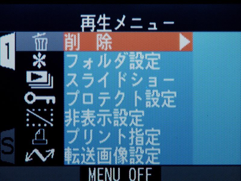 再生モード時に、MENU(メニュー)ボタンを押すと表示される「再生メニュー」。