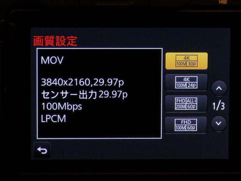 4K設定のメニュー画面の例。