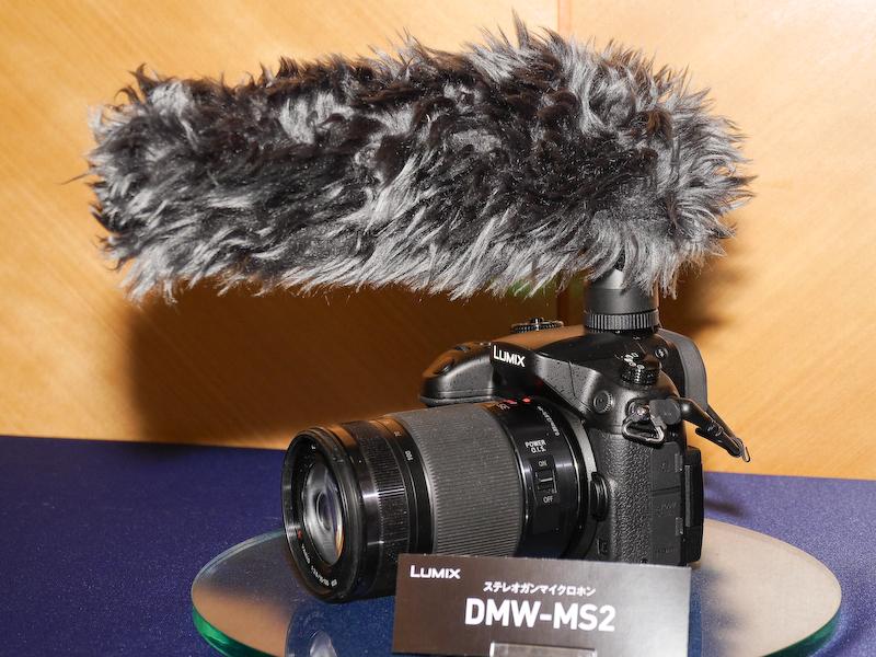 ズーム対応のガンマイク「DMW-MS2」