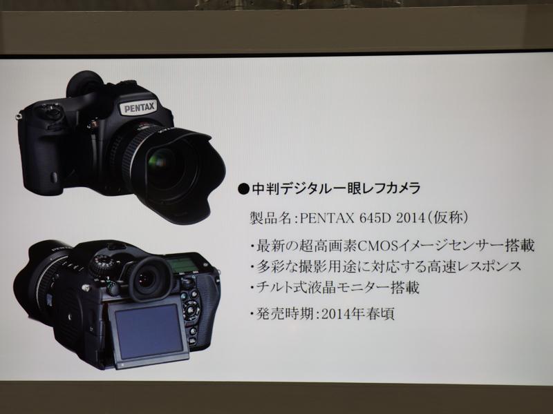 645D 2014(仮称)に関して現在公開されている情報