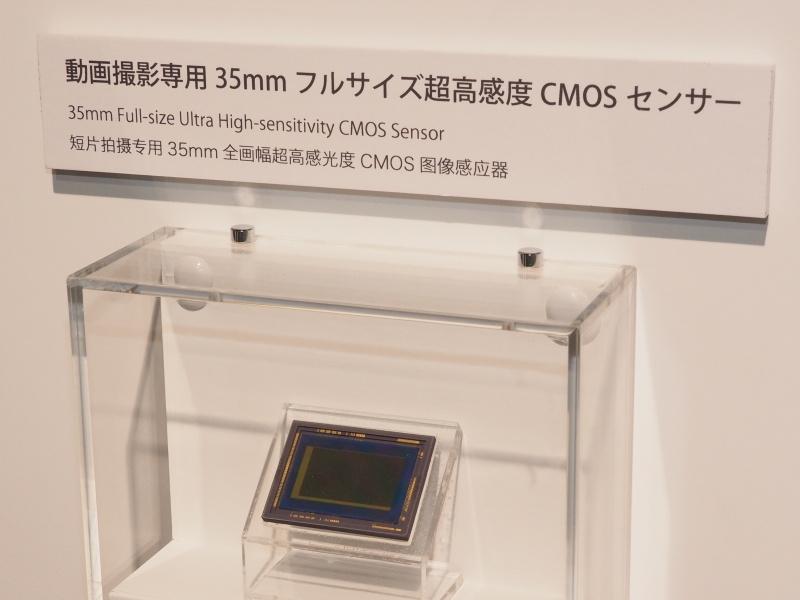 超高感度CMOSセンサーの技術展示。動画用の35mmフルサイズセンサーとしていた。天体・自然観測のほか、医療研究用途や監視・防犯用途も見込む