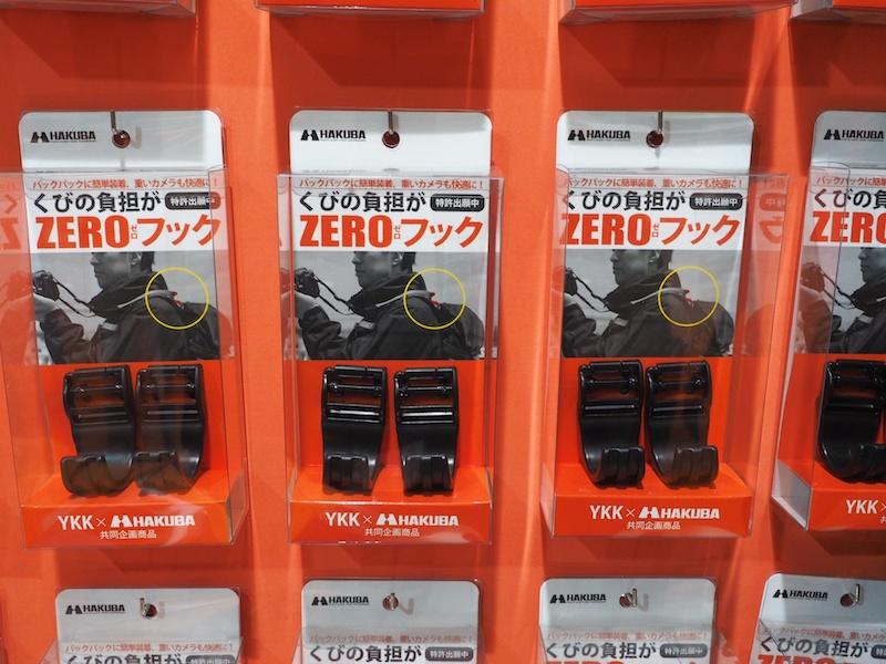 「くびの負担がZEROフック」。ファスナーで有名なYKKとハクバが共同開発したリュックサックのアジャスター兼フック。現物が展示されているので、リュックを愛用している人はぜひ試してみてください。