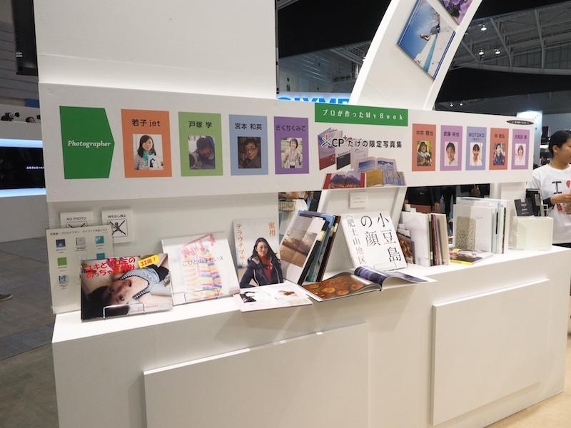 フォトブックサービス「マイブック」。大和田良さん、中井精也さん、テラウチマサトさん、山崎信さん、若子jetさんなどの写真家が作ったマイブックが展示されています。ここでしか見られないマイブックばかりなので必見です。
