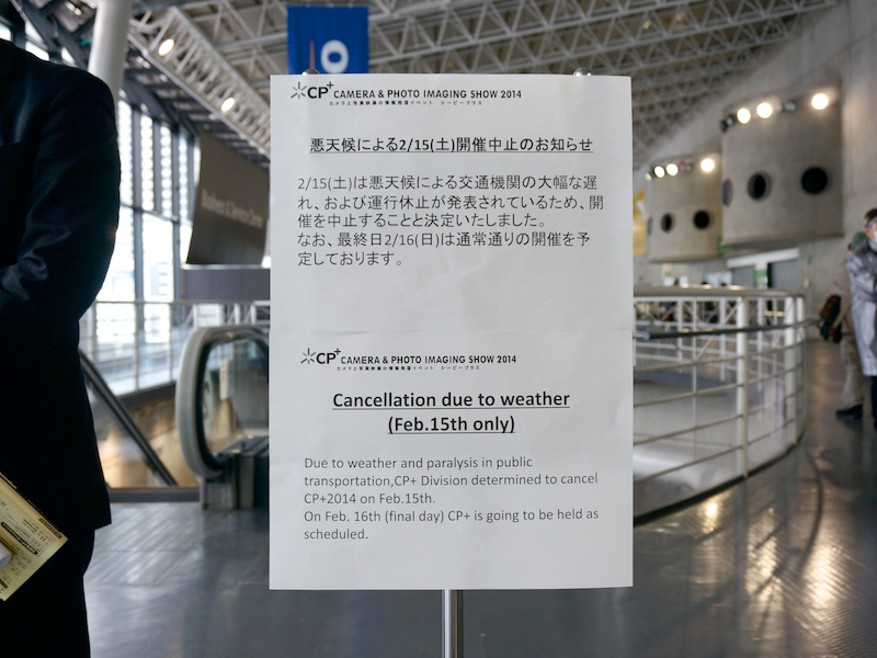 「悪天候による2/15(土)開催中止のお知らせ」