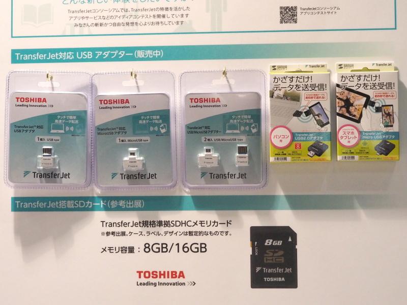 TransferJet対応USBアダプター