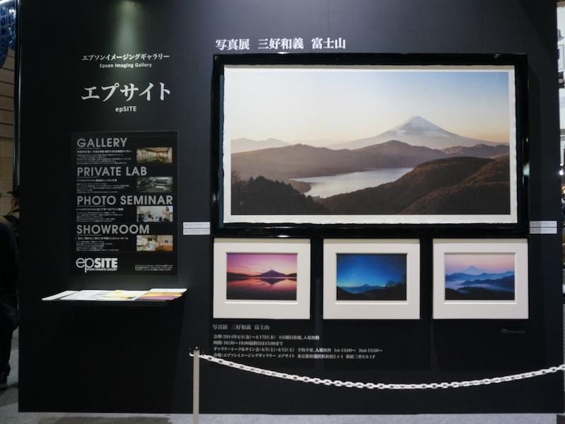 新宿に所在するギャラリー「エプサイト」の紹介も