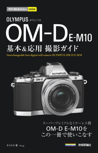 オリンパスOM-D E-M10 基本&応用撮影ガイド