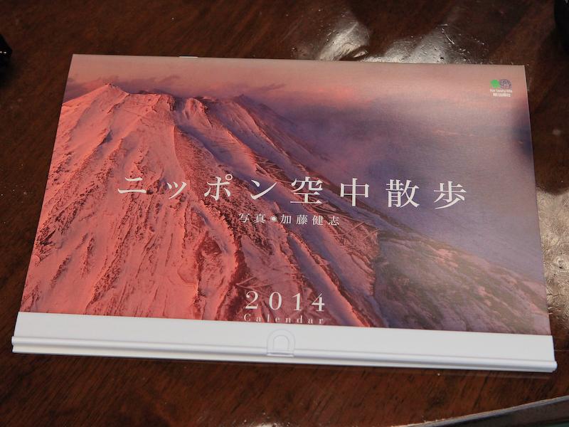 ツアー参加者には加藤氏のカレンダー「ニッポン空中散歩」(えい出版刊、1,260円)がプレゼントされる。