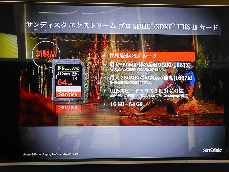 サンディスク エクストリーム プロ SDHC/SDXC UHS-IIカードのスペック。最大280MB/sの読み取り、最大250MB/sの書込速度を実現。容量は16~64GB。