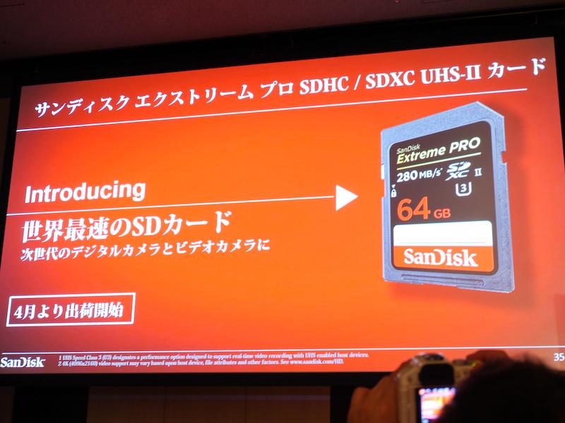 サンディスク エクストリーム プロSDXC/SDHC UHS-IIカードは、世界最速のSDカードだとする