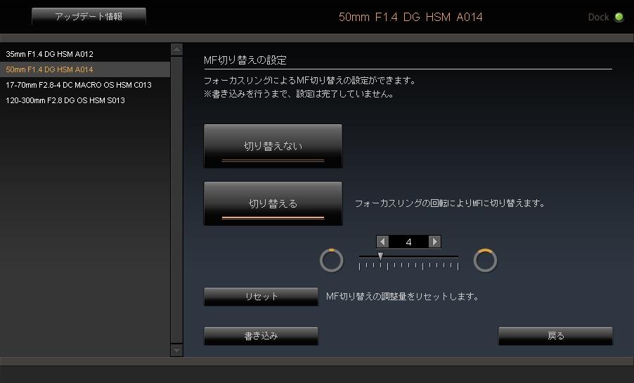 フルタイムMFの設定画面
