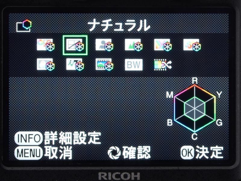 まず十字キーの右ボタンで「カスタムイメージ」を開き、そこからINFOボタンで「詳細設定」に入る。