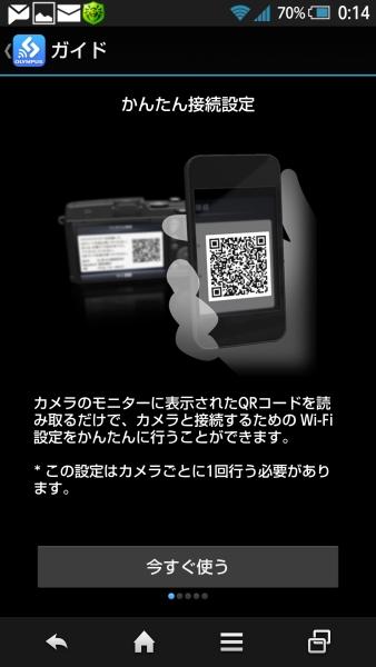 カメラとスマートフォンの接続は簡単。スマートフォンにインストールしたアプリ「OLYMPUS Image Share」を使って、液晶モニターに表示されるQRコードを読みとるだけでよい。この動作は最初の接続時だけ行う必要がある。
