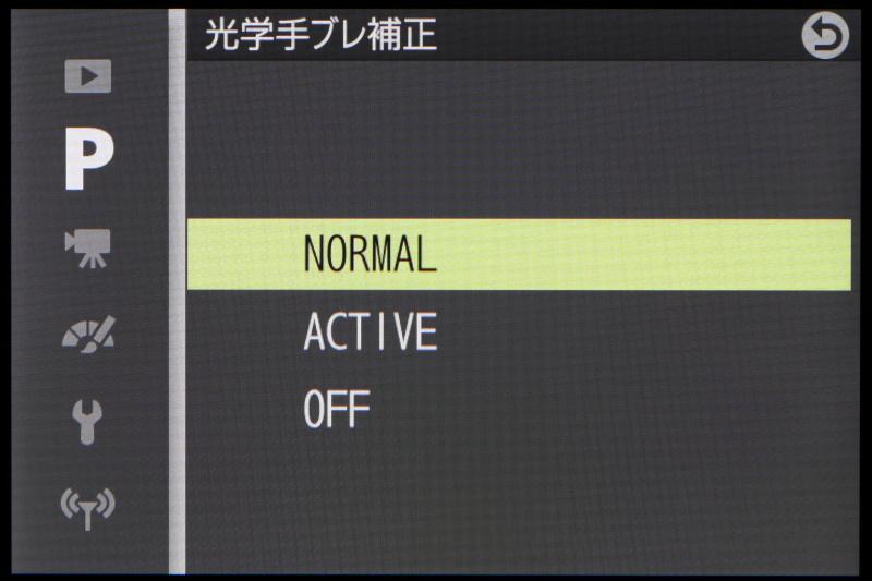 手ブレ補正機構は光学式だが、そのコントロールはカメラ側から行う。NOMAL/ACTIVE/OFFと同じく手ブレ補正機構を搭載するFマウントレンズのスイッチと同じだ。