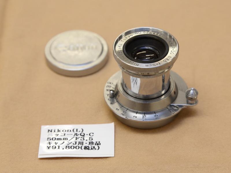 ネジピッチ1mmとするキヤノン独自のJマウントを採用するニッコール。製造年は不明。このような珍しいレンズに出会えるのもこのフェアならでは。(秀光)