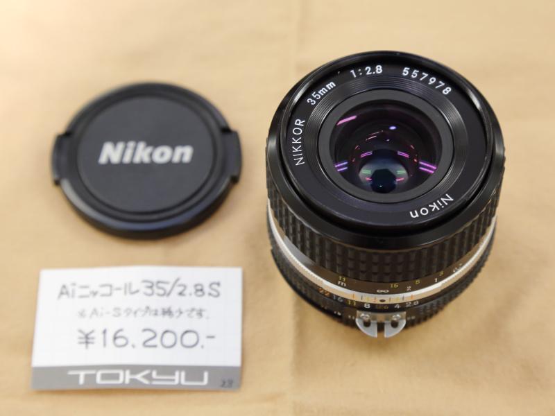 Ai-Sニッコールのなかでも、暗いレンズは生産本数の少ないものが多い。写真のAiニッコール35mm F2.8Sもそんな1本だ。(アルプス堂)