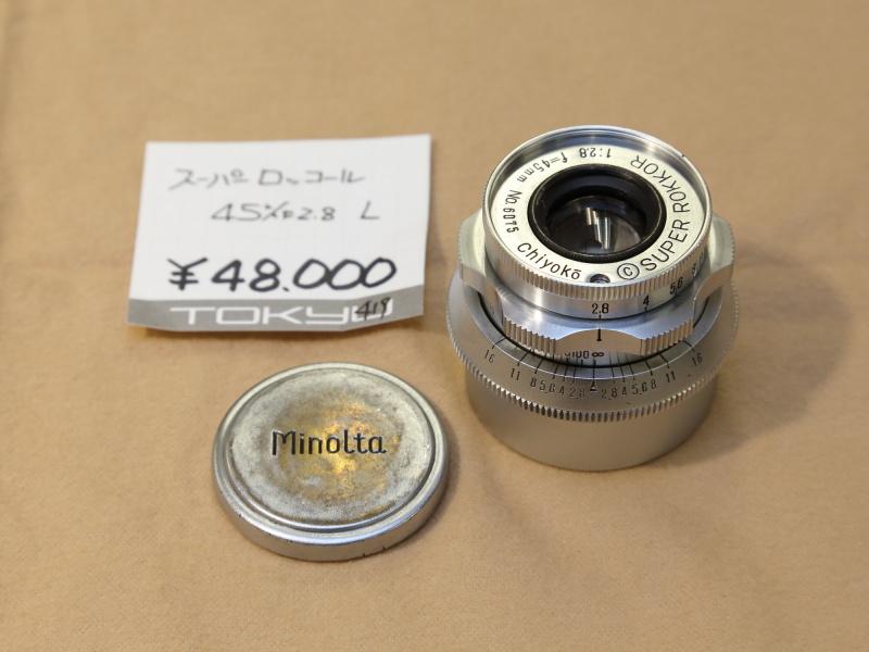 レンズキャップの使い込まれた雰囲気が貫禄のスーパーロッコール45mm F2.8。ヘリコイドリングの形状も独特だ。(アカサカカメラ)