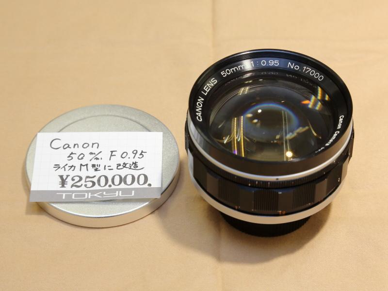 ライカMマウントに改造の施されたキヤノン50mm F0.95。ライカ Mなどでその独特の描写が味わえる。シリアルナンバーにも注目。(早田カメラ)