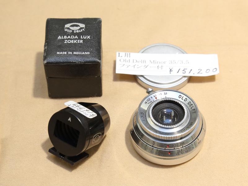 オールドデルフトはオランダの光学メーカー。ピックアップしたミノール35mm F3.5レンズは、1950年代につくられたもののようだ。(早田カメラ)