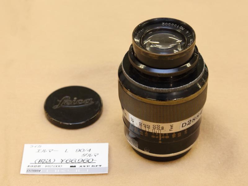 """そのスタイルから通称""""ダルマ""""といわれるエルマー9cm F4。このレンズは1930年代に発売されたもので、ノンコーティング独特の描写が楽しめる。(スキヤカメラ)"""