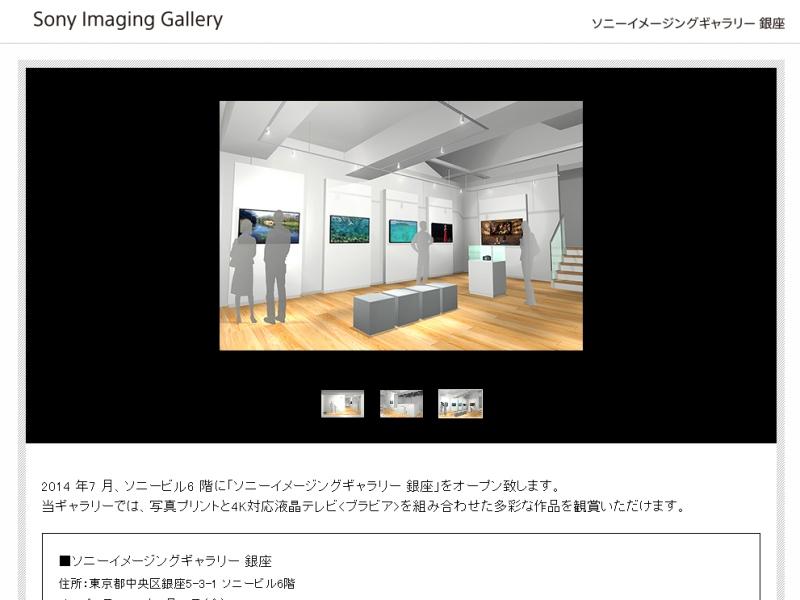 "<a class="""" href=""http://www.sony.co.jp/united/imaging/gallery/"" target=""blank"">ギャラリーのWebページ</a>が公開された"