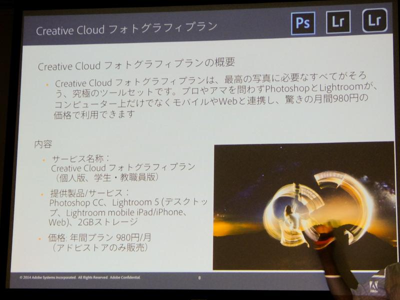 Photoshop CCとLightroom 5.5を新規で使うには、月額980円の「Cleative Cloudフォトグラフィプラン」が利用できる