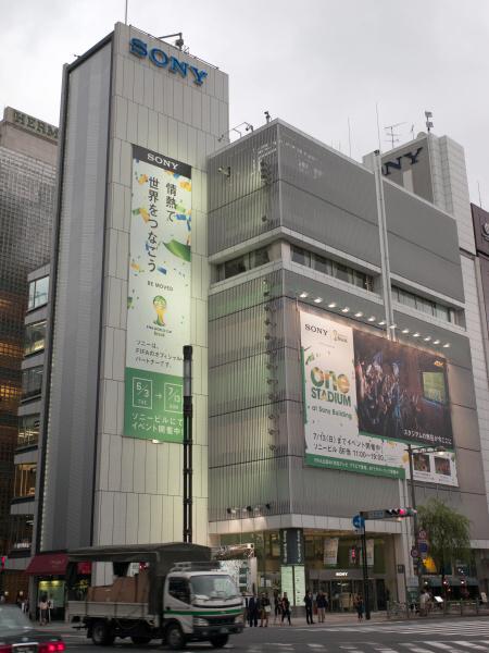 銀座ソニービル