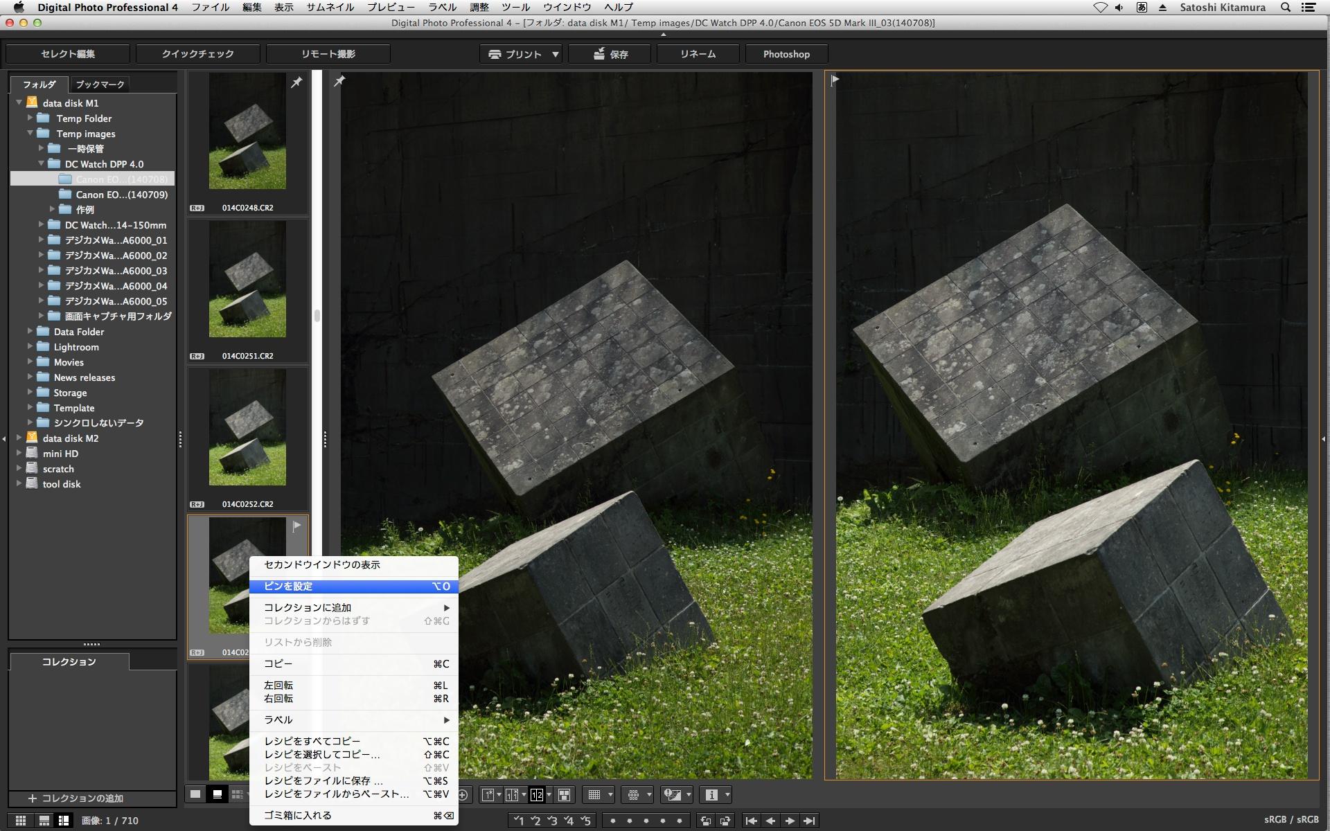 サムネイルを右クリックして「ピンを設定」すると、その画像を固定しての「勝ち抜きセレクト」作業ができる。