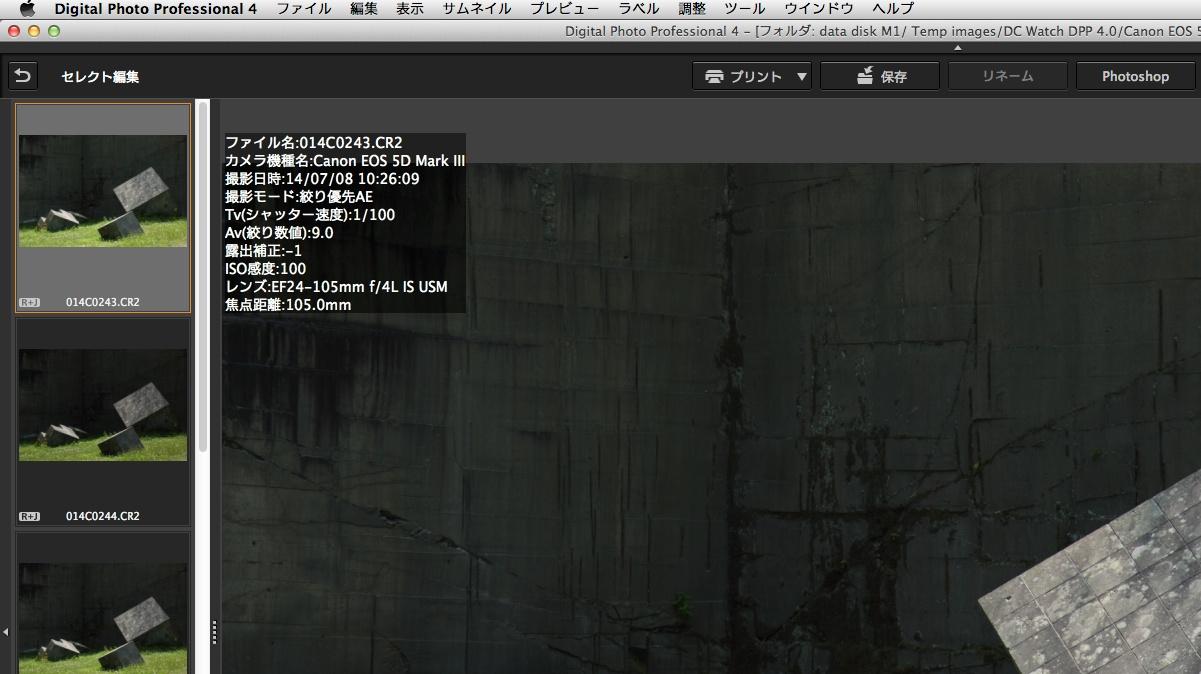 プレビュー画像上に、その画像のプロパティを表示したところ。これは「撮影情報」。