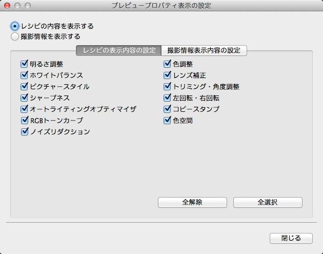 「ツール」メニューの「プレビュープロパティの設定」で、どちらの情報を表示するかを選べる。また、表示する項目も個別に選択できる。