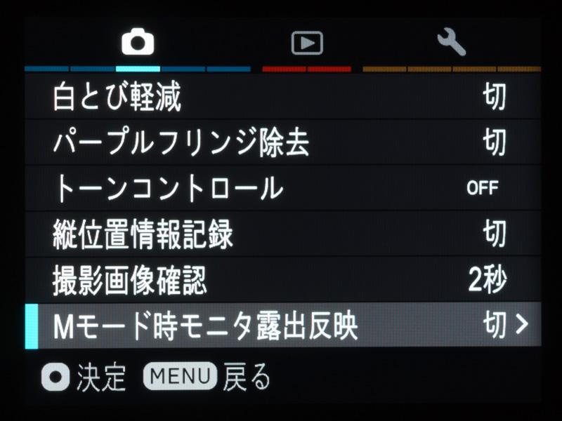 ファームアップしたdp2 Quattroと同じく、マニュアル露出モードの際の、液晶モニターへの露出反映のON/OFFは撮影メニューから選べる