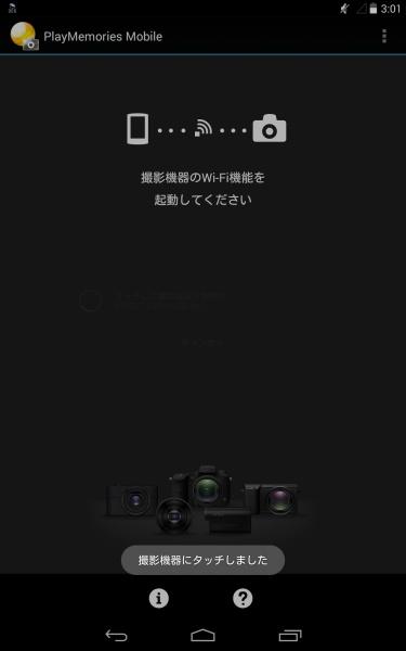 NFC対応スマホでの接続中画面。同時にQX1も自動で電源が入る仕様だ