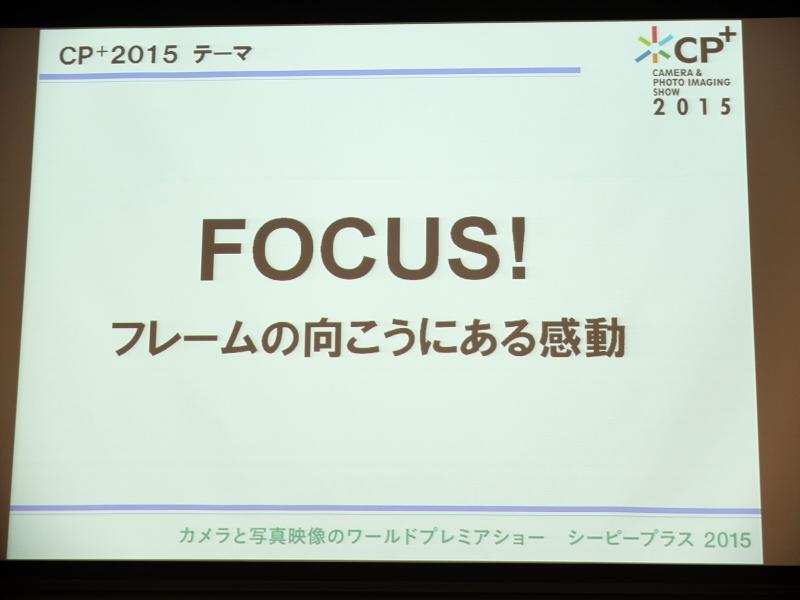 CP+2015のテーマ「FOCUS! フレームの向こうにある感動」