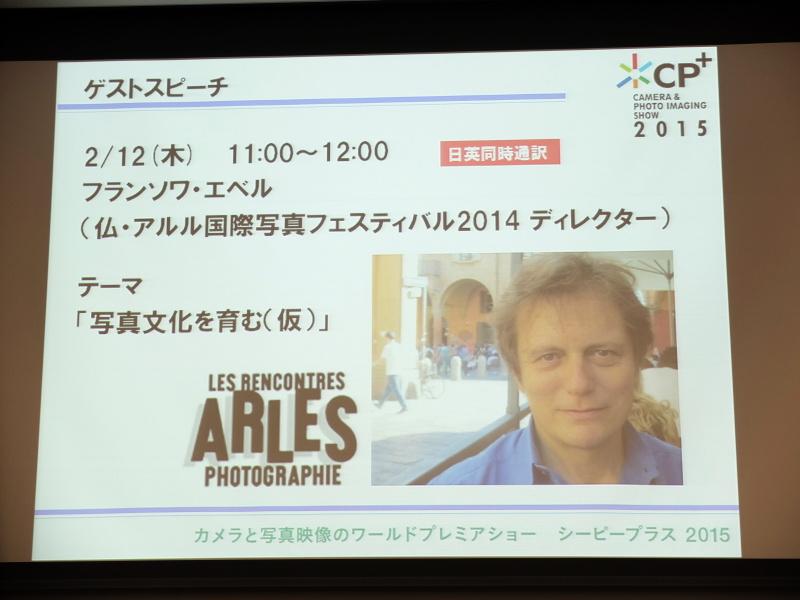フランソワ・エベル氏のゲストスピーチを開催(2月12日)