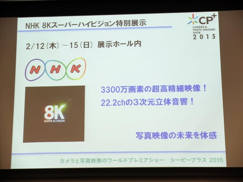 NHK 8Kスーパーハイビジョン特別展示