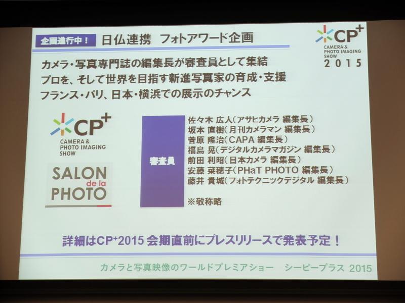 日仏連携フォトアワード企画。日本のカメラ・写真専門誌の編集長が審査員を務める