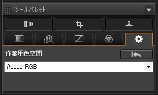[設定ツールパレット]で[作業用色空間]が[Adobe RGB]になっていることを確認