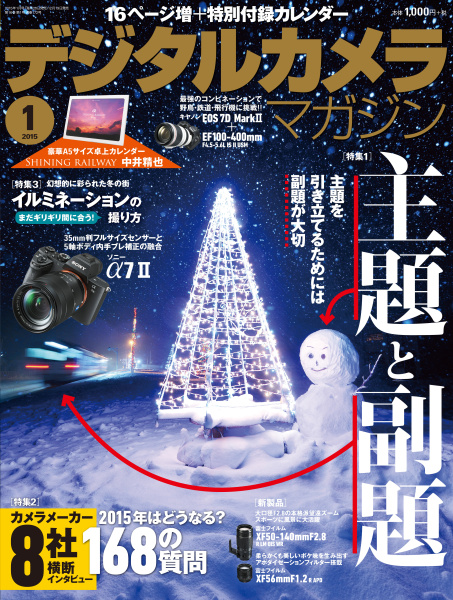 "<a href=""http://ganref.jp/dcm/mag/15_01/"" class=""n"" target=""_blank"">デジタルカメラマガジン2015年1月号</a>(12月19日発売、インプレス刊)"