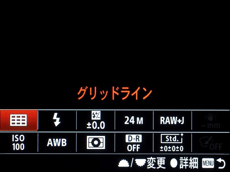 フォーカスに関連した機能以外のよく使う機能は、「ファンクションボタン」に登録。カメラの設定に迷ったら、ここを見れば自分にとって必要な機能が一覧表示されるようにしてある。