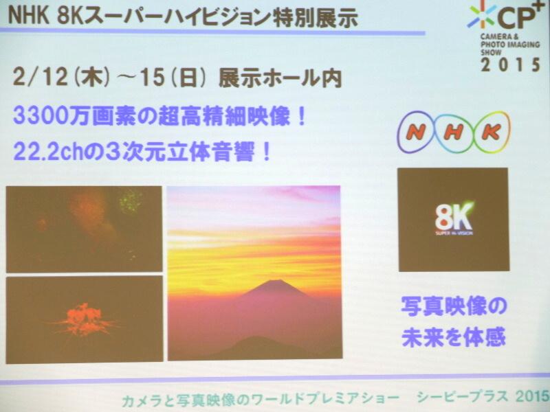 「NHK 8Kスーパーハイビジョン特別展示」では3,300万画素の高精細映像と22.2chの立体音響を体感できるという。