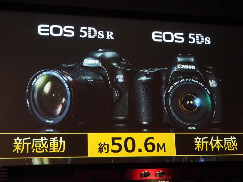 EOS 5Dsシリーズを発表