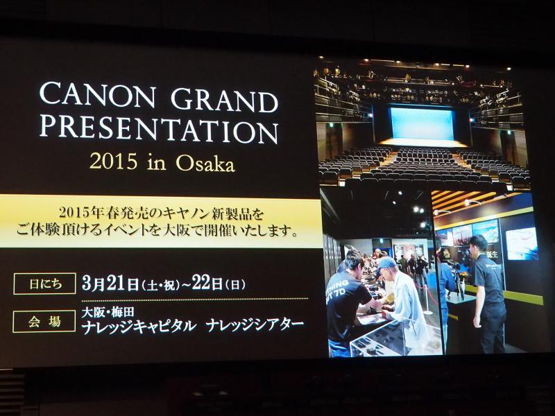 CP+のあと、大阪でも新製品体験イベントを実施する