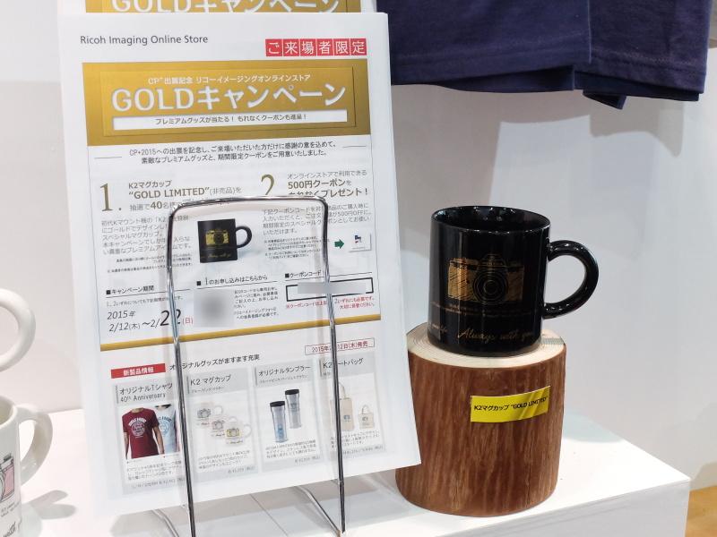来場者限定のキャンペーン企画も。限定K2マグカップが当たるほか、オンラインショップの500円引きが利用できる。チラシのコードを記載