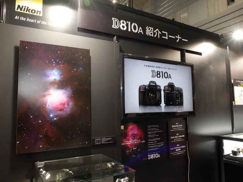 D810Aの展示コーナー