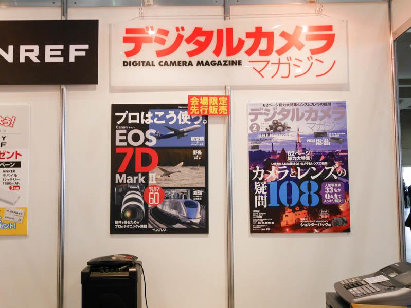 14日発売の「プロはこう使う。EOS 7D Mark II」が購入できるインプレスブース