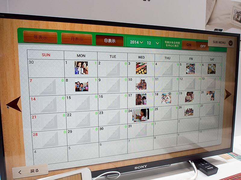 保存した画像をカレンダー形式で表示